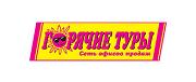 горячиу_туры.png