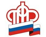10 Пенсионный фонд РФ 2.jpg