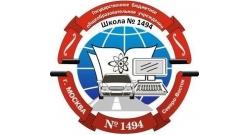 ГБОУ «Школа № 1494».jpg