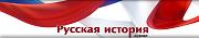 руссистория.png