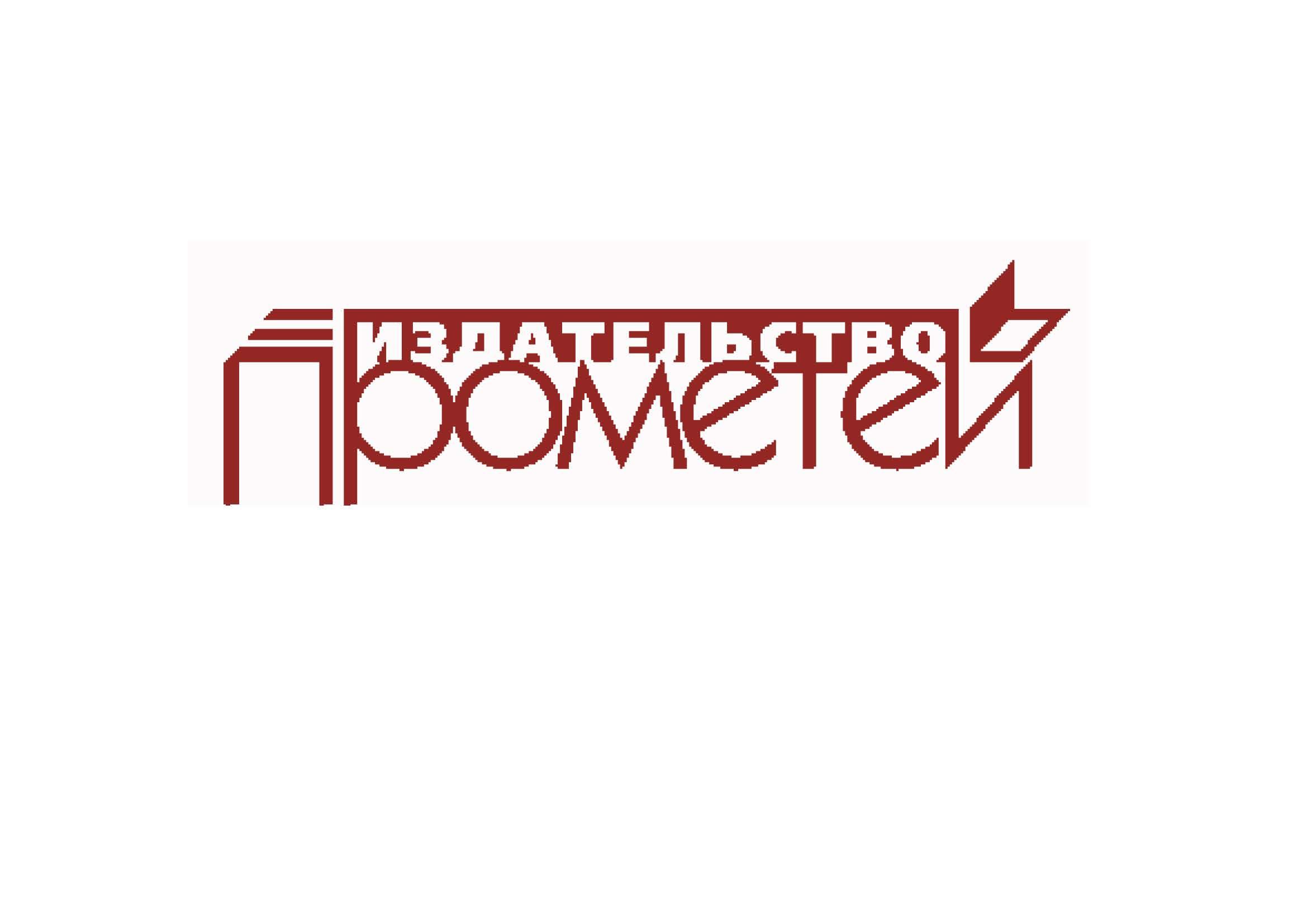 ЛОГОТИП Прометея.jpg