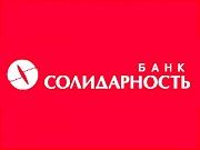 69 ОАО коммерческий банк Солидарность.jpg